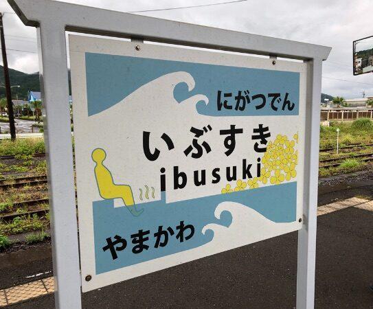 指宿駅の駅名標
