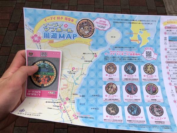 指宿市のマンホールカード