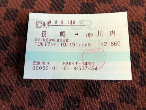 指宿駅のスタンプが押された連続乗車券