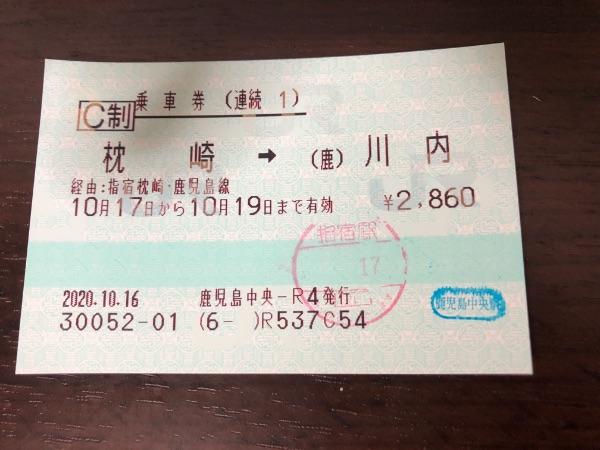 指宿駅と鹿児島中央駅でスタンプを押された枕崎・川内間の連続乗車券1枚目
