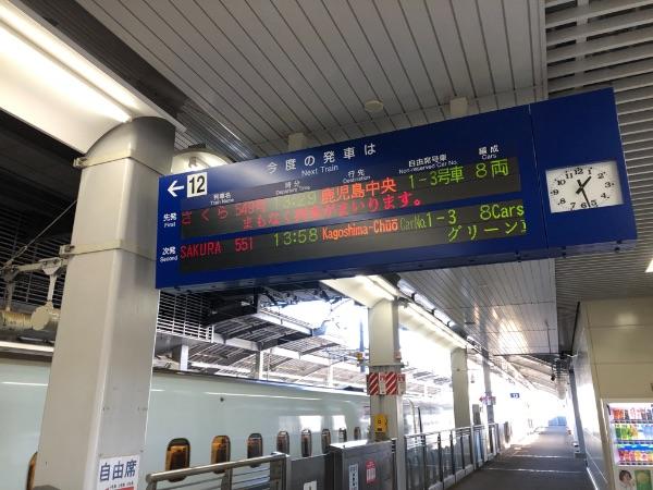 川内駅新幹線ホームの発車標