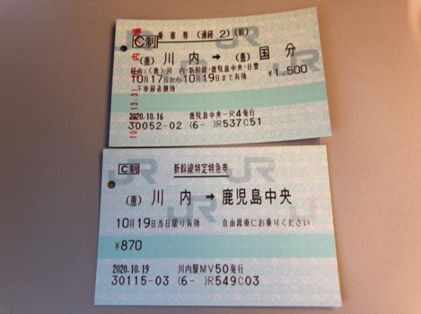 連続乗車券と新幹線自由席特急券
