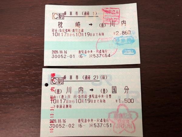 使用済みの2枚の連続乗車券