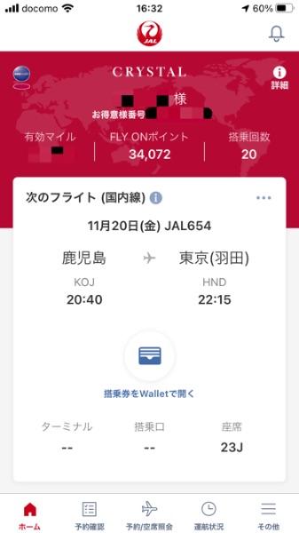 JALアプリのJAL654便搭乗予定
