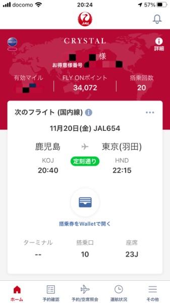搭乗日のJALアプリのJAL654便の情報