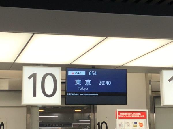 鹿児島空港10番搭乗口の案内