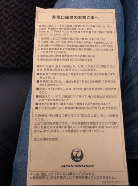 座席に置かれた非常口座席の案内