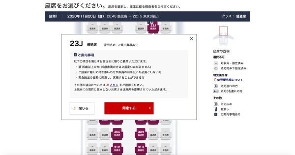 JALホームページの非常口座席選択したときの画面