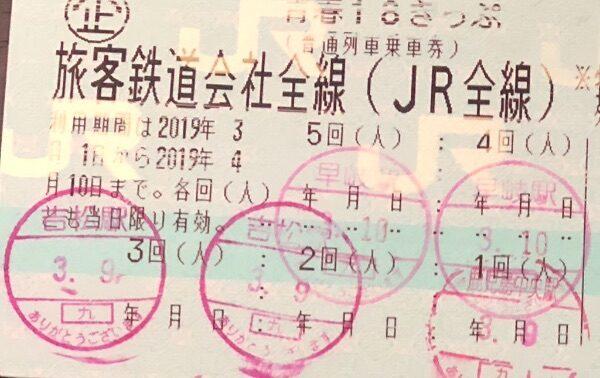 青春18きっぷ1枚目拡大図