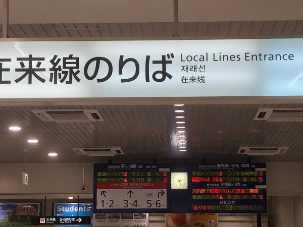 鹿児島中央駅の在来線のりばと在来線の列車案内