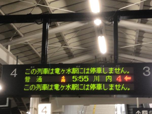 鹿児島中央駅在来線ホームの補足案内