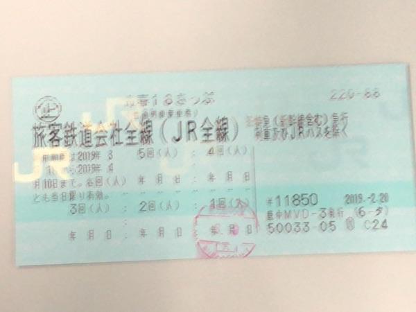 1日目に鹿児島中央駅のスタンプが押された青春18きっぷ