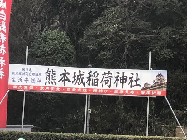 熊本城稲荷神社を示す看板