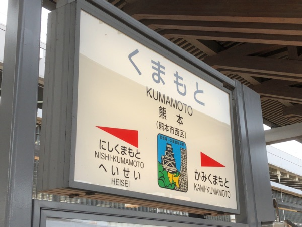 熊本駅の駅名標