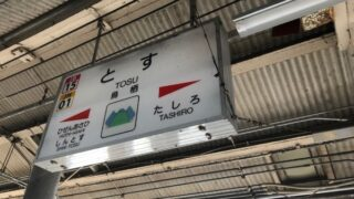 鳥栖駅の駅名標