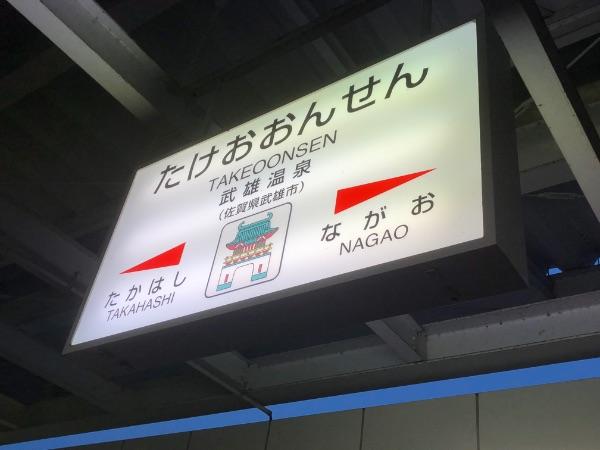 武雄温泉駅の駅名標