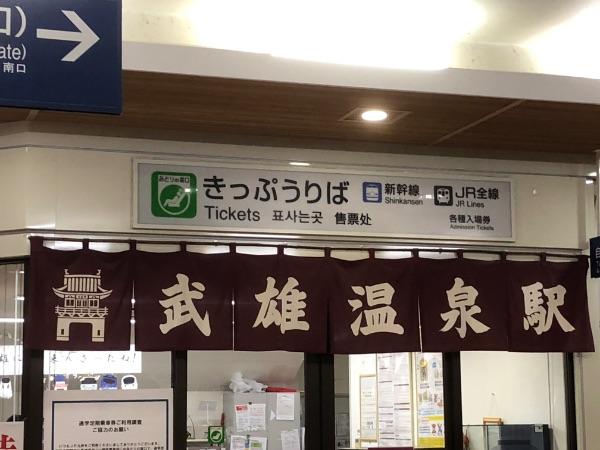 武雄温泉駅のきっぷうりば