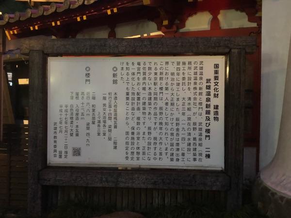 武雄温泉の国重要文化財の説明