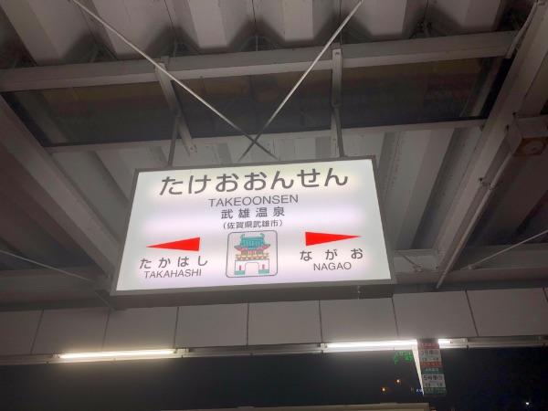 武雄温泉駅の正面から見た駅名標