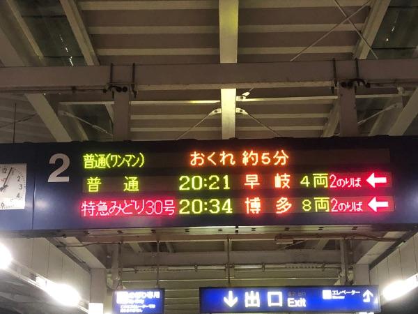 武雄温泉駅の発車標