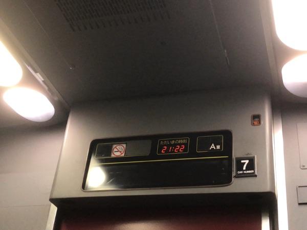 特急みどり25号の7号車A室