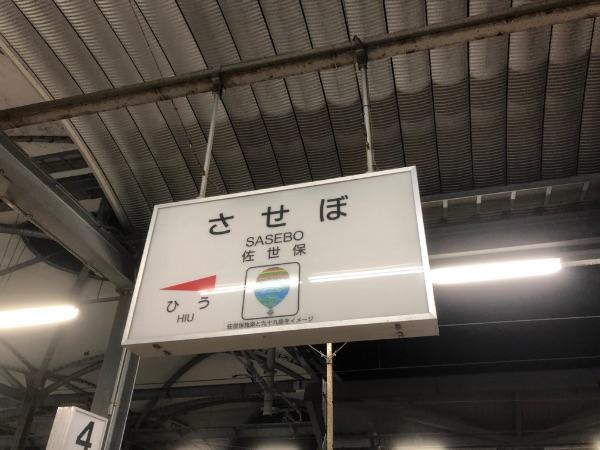 佐世保駅の駅名標