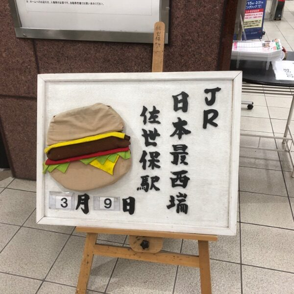 JR日本最西端の駅を示す看板
