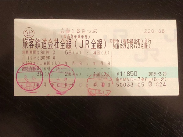鹿児島中央駅のスタンプに加えて吉松駅のスタンプ2つが加わった青春18きっぷ