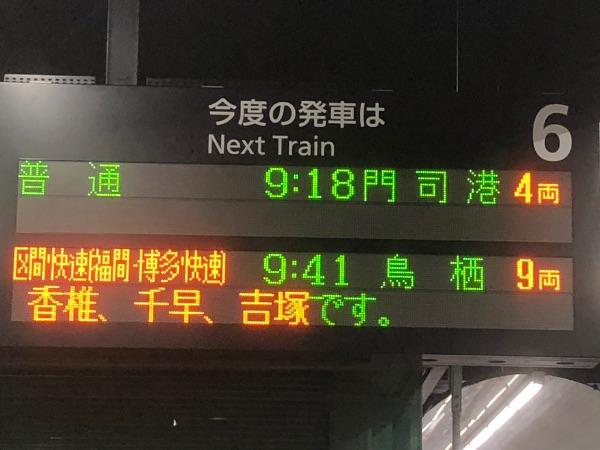 小倉駅の発車標