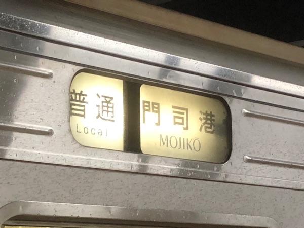 小倉駅に停車中の列車の方向幕
