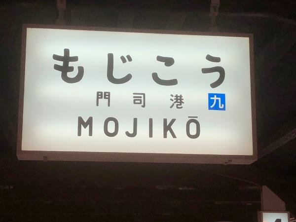 門司港駅の駅名標