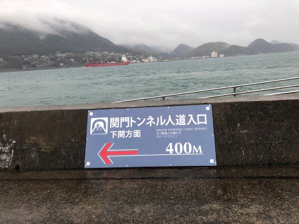 関門海峡めかり駅近くの関門トンネル人道入口の方向を示す看板