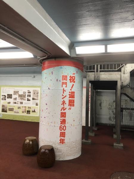 「関門トンネル開通60周年」とか書かれた柱