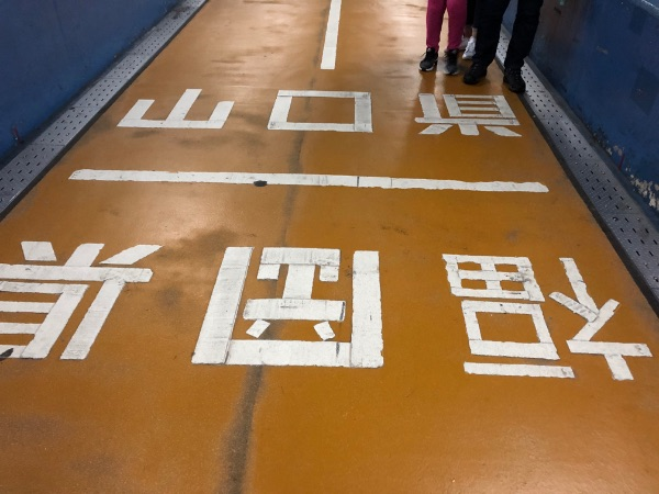 地面に書かれた県境の印