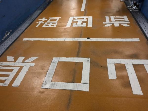 下関側から見た地面に書かれた県境の印
