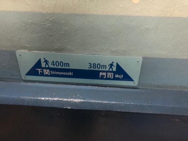 出口までのそれぞれの距離