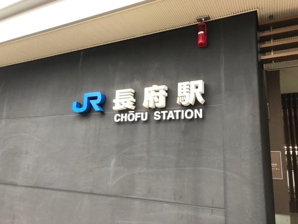 「長府駅」の文字