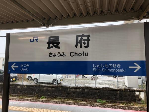 長府駅の駅名標