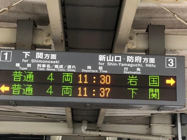 長府駅の発車標
