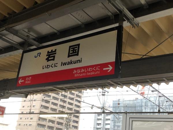 岩国駅の駅名標