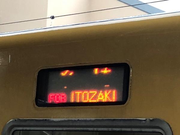 糸崎行の列車の方向幕
