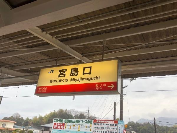 宮島口駅の駅名標