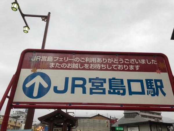 宮島口港を出た場所にある宮島口駅の方向を示す看板