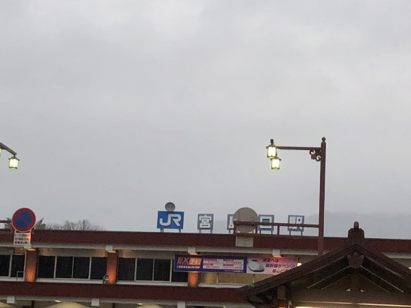 宮島口駅駅舎