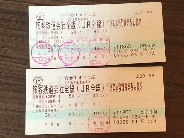 2枚の青春18きっぷ