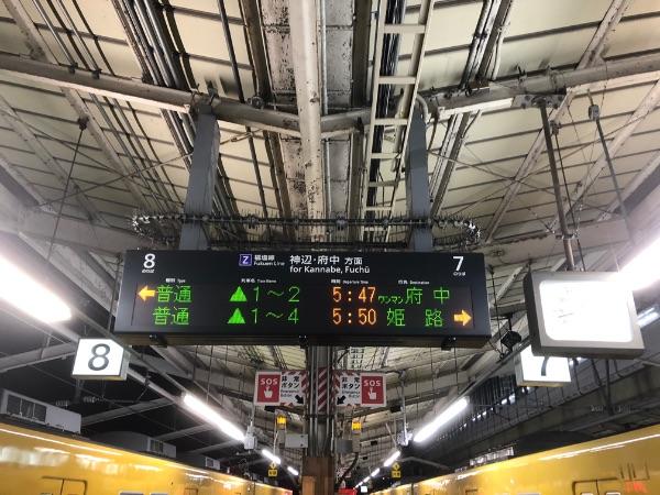 福山駅の発車標