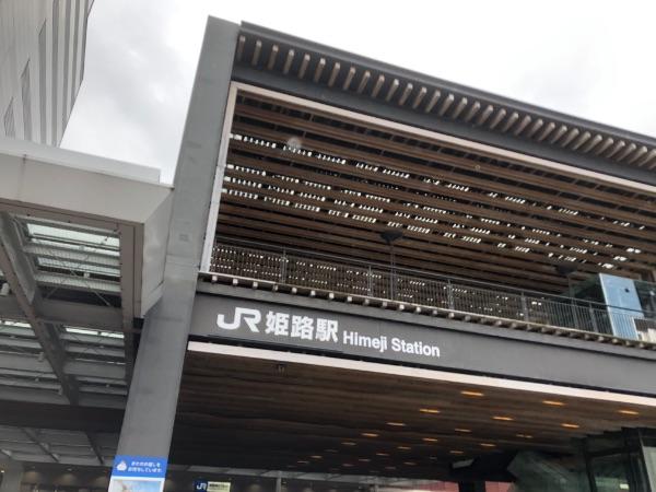 昼の姫路駅