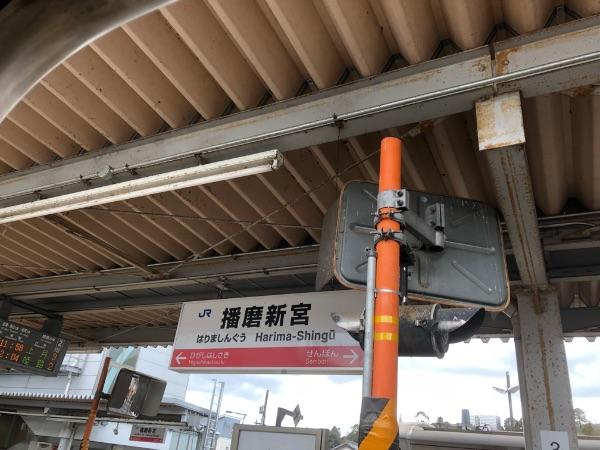播磨新宮駅の駅名標