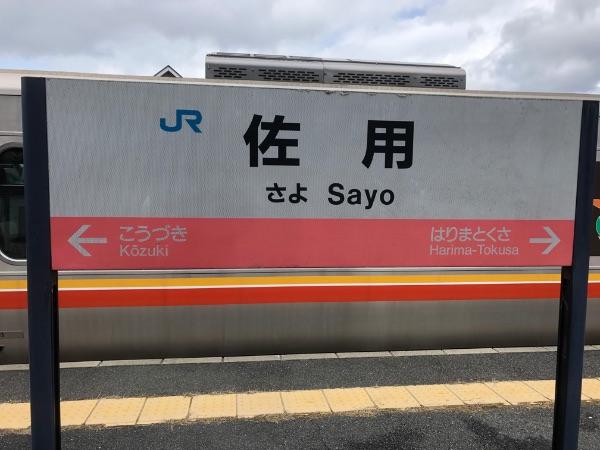 佐用駅の駅名標