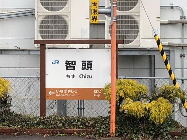 智頭駅の駅名標